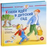 buy: Book Конни идет в детский сад