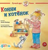 buy: Book Конни и котенок