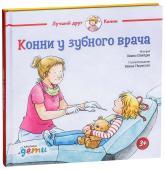 buy: Book Конни у зубного врача