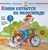 buy: Book Конни катается на велосипеде