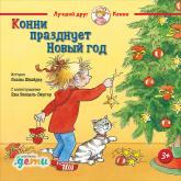 buy: Book Конни празднует Новый год