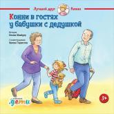 купить: Книга Конни в гостях у бабушки с дедушкой