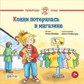 купить: Книга Конни потерялась в магазине