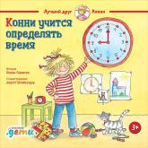 buy: Book Конни учится определять время