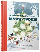 купить: Книга Різдво приходить у Країну Мумі-тролів