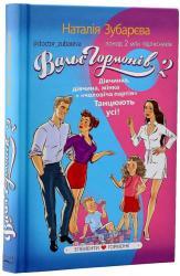 buy: Book Вальс гормонiв 2
