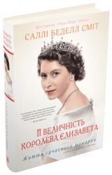 купити: Книга Її Величність королева Єлизавета. Життя сучасного монарха