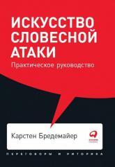 купить: Книга Искусство словесной атаки. Практическое руководство
