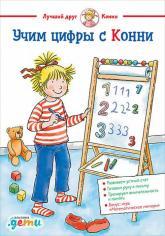 купить: Книга Учим цифры с Конни