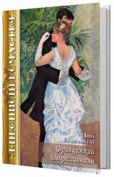 купити: Книга Живописцы счастья.Французский импрессионизм