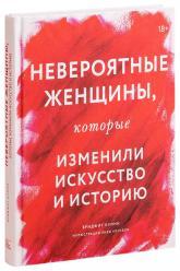 buy: Book Невероятные женщины, которые изменили искусство и историю