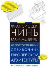 купить: Книга Иллюстрированный справочник европейской архитектуры. Как учиться архитектуре