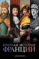 купить: Книга Краткая история Франции