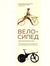 купить: Книга Велосипед. Иллюстрированная история