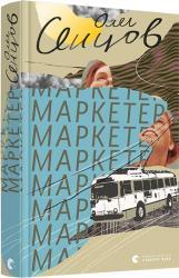 купить: Книга Маркетер