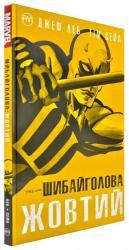 купити: Книга Шибайголова. Жовтий