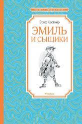 купити: Книга Эмиль и сыщики