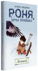 купити: Книга Роня, дочка розбійника. Літавиці. Книга 2