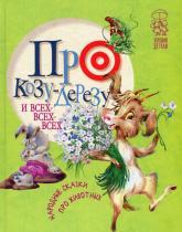 купить: Книга Про козу-дерезу и всех-всех-всех.