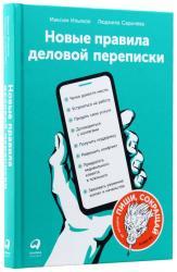 купити: Книга Новые правила деловой переписки