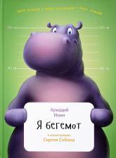 купить: Книга Я Бегемот