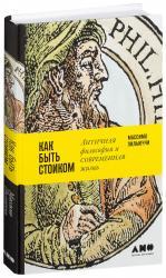купити: Книга Как быть стоиком. Античная философия и современная жизнь