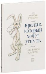 купить: Книга Кролик, который хочет уснуть