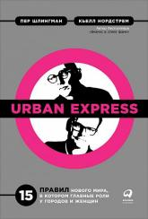 buy: Book Urban Express