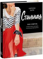 купити: Книга Стильная. 1000 советов, которые помогут выглядеть как настоящая француженка