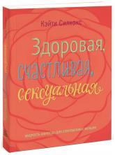 купити: Книга Характеристики Здоровая, счастливая, сексуальная. Мудрость аюрведы для современных женщин