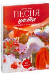купити: Книга Песня цвета. Уроки цвета и композиции