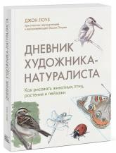 buy: Book Дневник художника-натуралиста. Как рисовать животных, птиц, растения и пейзажи