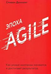 купить: Книга Эпоха Agile. Как умные компании меняются и достигают результатов