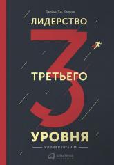 купить: Книга Лидерство третьего уровня