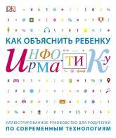 купить: Книга Как объяснить ребенку информатику