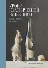 buy: Book Уроки классической живописи. Техники и приемы из художественной мастерской