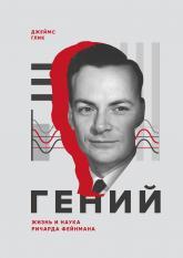 купити: Книга Гений. Жизнь и наука Ричарда Фейнмана
