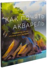 купити: Книга Как понять акварель. Руководство для тех, кто хочет стать мастером