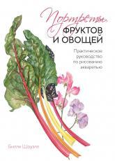 buy: Book Портреты фруктов и овощей. Практическое руководство по рисованию акварелью