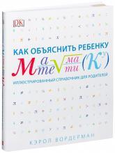 купить: Книга Как объяснить ребенку математику. Иллюстрированный справочник для родителей