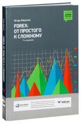 купить: Книга Forex. От простого к сложному