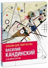 купити: Книга Василий Кандинский. Альбом для творчества. 20 великих картин