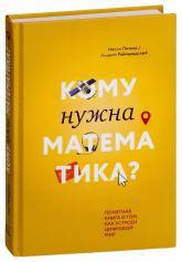 купити: Книга Кому нужна математика? Понятная книга о том, как устроен цифровой мир