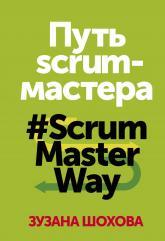 купить: Книга Путь скрам-мастера. #ScrumMasterWay