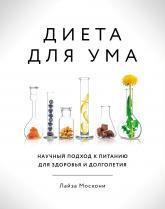купити: Книга Диета для ума. Научный подход к питанию для здоровья и долголетия