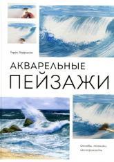 купити: Книга Акварельные пейзажи. Основы, техники.