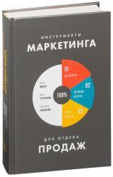 купить: Книга Инструменты маркетинга для отдела продаж