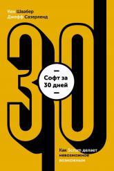 купити: Книга Софт за 30 дней. Как Scrum делает невозможное возможным