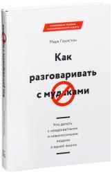 купити: Книга Гоулстон М.Как разговаривать с м*даками. Что делать с неадекватными и невыносимыми людьми