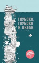 buy: Book Глубоко, глубоко в океан